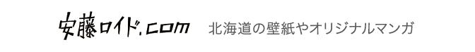 安藤ロイド.com/北海道の壁紙やオリジナルマンガ