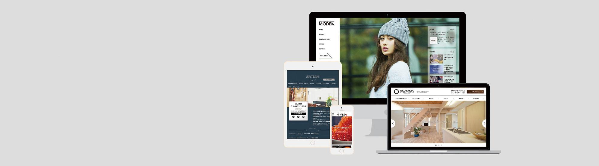 PARTNER DESIGN-HOMEPAGE 初期費用無料のホームページ制作