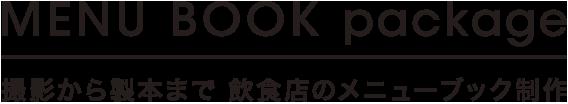 MENU BOOK package 撮影から製本まで飲食店のメニューブック制作