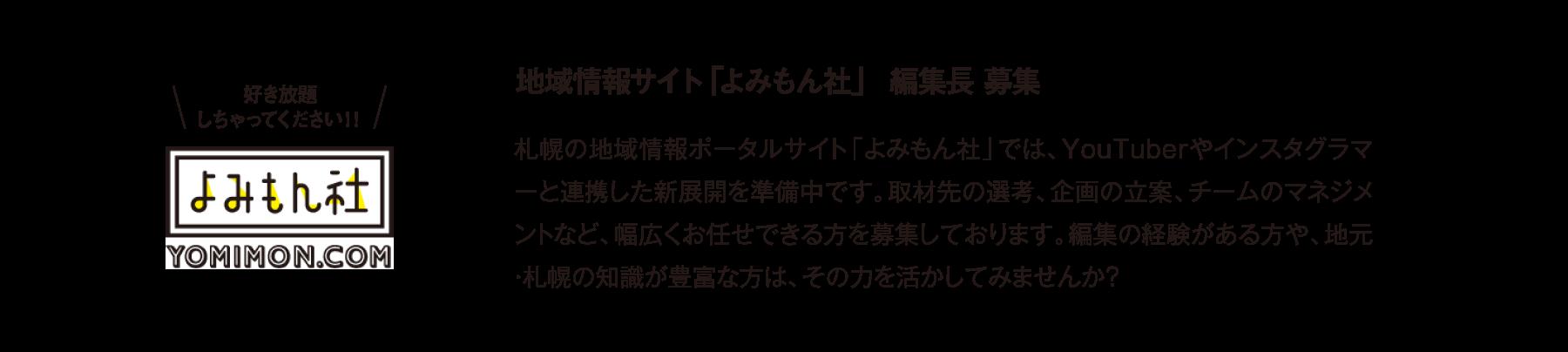 よみもん社 編集長募集!!